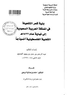 بنية شعر التفعيلة في المملكة العربية السعودية - رسالة علمية