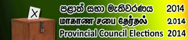 UPFA secures victory in Western & Southern Provincial Council Elections 2014