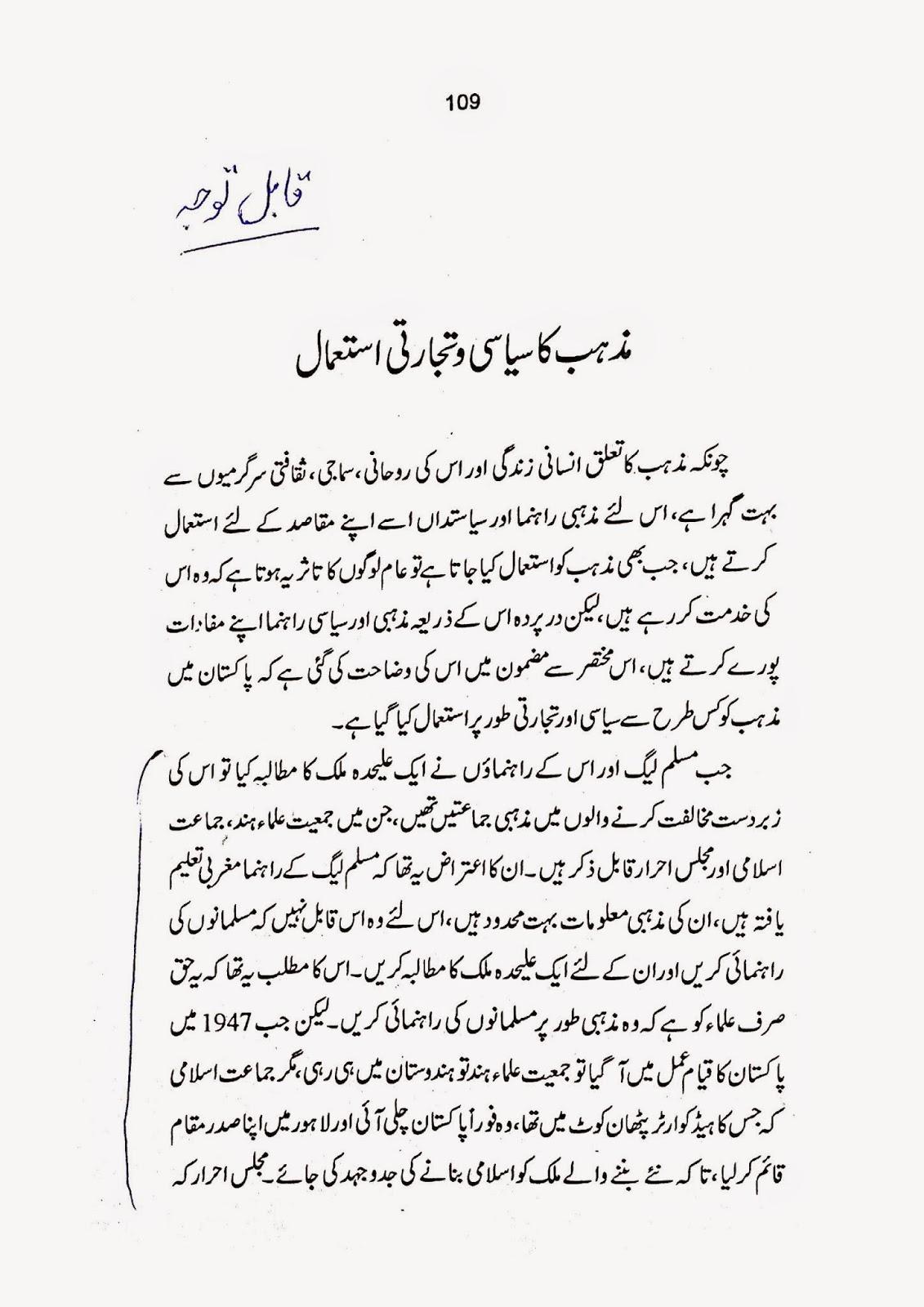 Mazhab ka Siyasi wa Tijarati Estemaal By Dr. Mubarak Ali