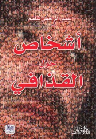 كتاب أشخاص حول القذافي - عبد الرحمن شلقم pdf