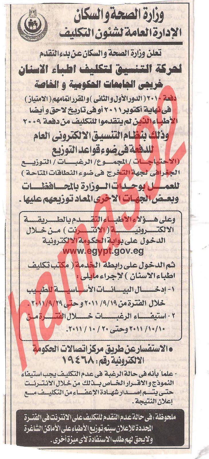 وظائف وزارة الصحة المصرية