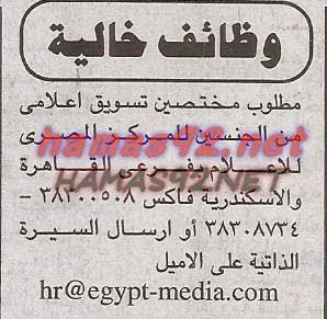 وظائف المركز المصري للاعلام