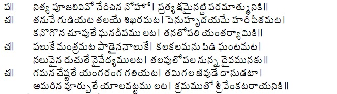 Annamacharya keerthanalu by balakrishna prasad online dating 4