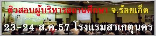 ติวสอบผู้บริหารสถานศึกษา จ.ร้อยเอ็ด 2557