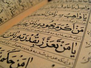 Cara Mengetahui Halaman Juz Al Quran