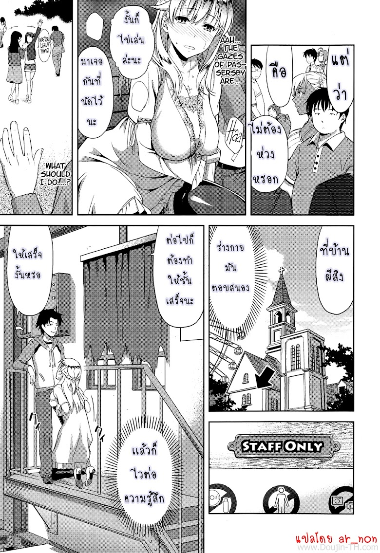 ก็มันอยากได้น้องสาวในฝันนี่ 2 - หน้า 15