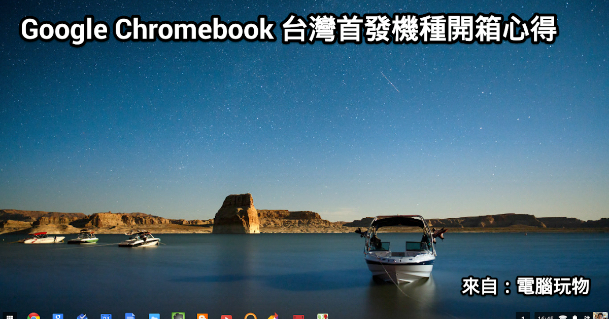 Acer Chromebook 台灣開箱 Google Chrome OS 心得