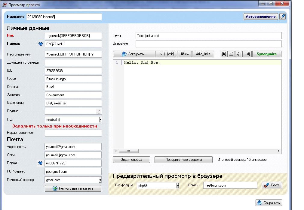 Хас xrumer andblog ru продвижение сайта в яндексе яндекс vs google ag/mozhno