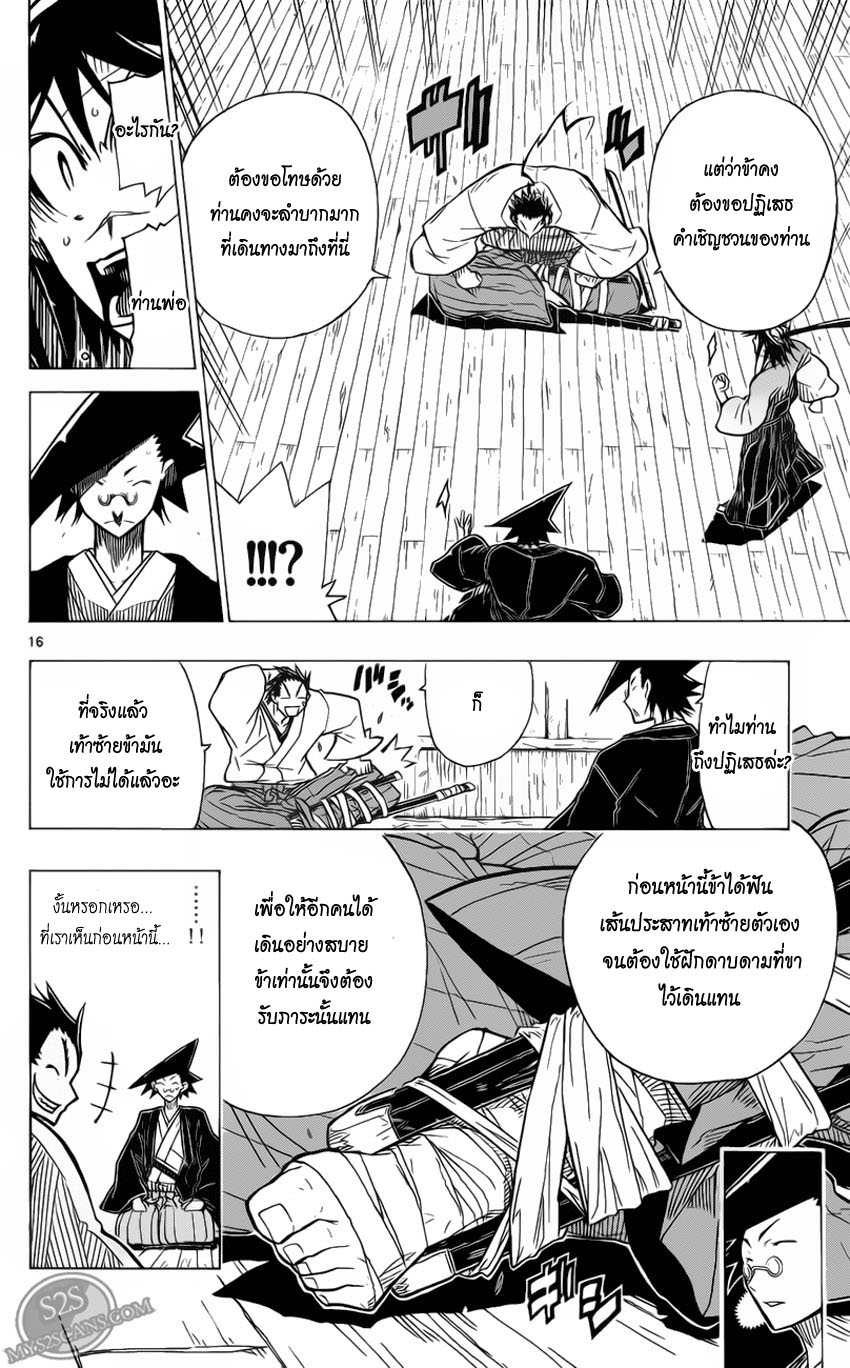 Joujuu Senjin!! Mushibugyo 1 TH ไปล่ะนะ!  หน้า 17