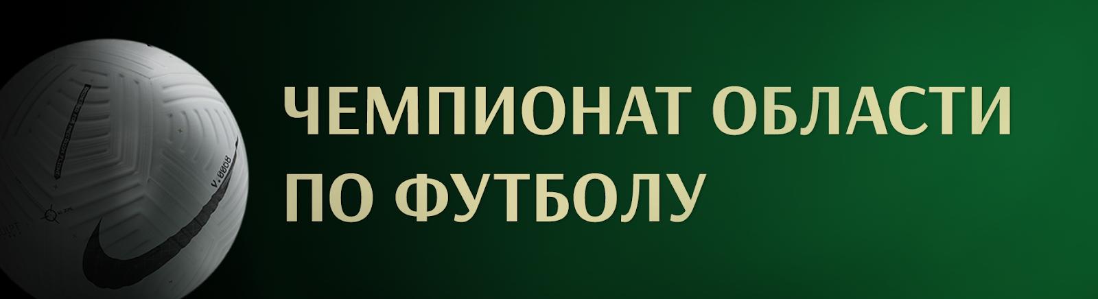 Чемпионат и Кубок области