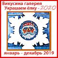 Украшаем елку 2020