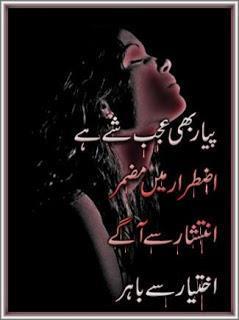 Payar Be Ajeed Sha Hai, poetry in urdu, sad urdu poetry, poetry sad, urdu sms poetry, poetry sms, sms urdu, urdu poetry love