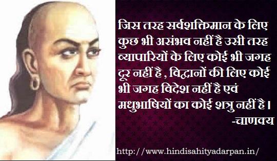 Arthashastra of Chanakya – English Translation | Sanskrit
