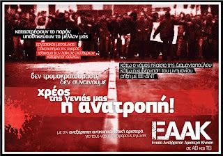 Αφίσα 2011