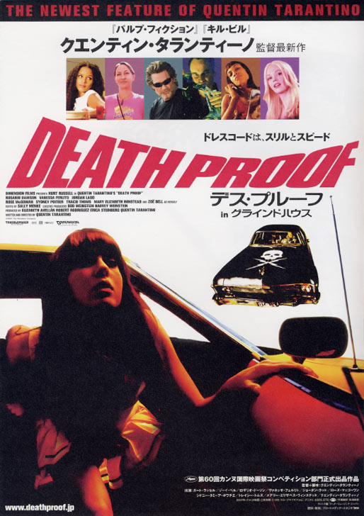 japanese movie posters grindhouse