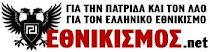 ΕΘΝΙΚΙΣΜΟΣ.net