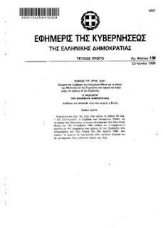 Κύρωση της Σύμβασης των Ηνωμένων Εθνών για το Δίκαιο της Θάλασσας. 23 Ιουνίου 1995 Νόμος Υπ' αριθμ. 2321