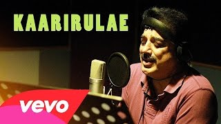 Avam – Kaarirulae Lyric | Kamal Haasan | Sundaramurthy KS