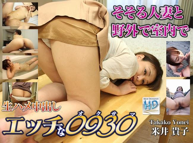 H0930_ori1069_Takako_Yonei Uppsp93j ori1069 Takako Yonei 03310