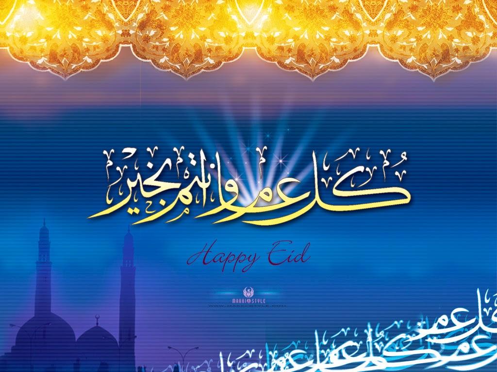 عيد اضحى سعيد و مبارك وكل عام وانتم بخير 2015 - 1436 هجري