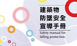 連結至愛家護園行動—預防墜樓安全手冊