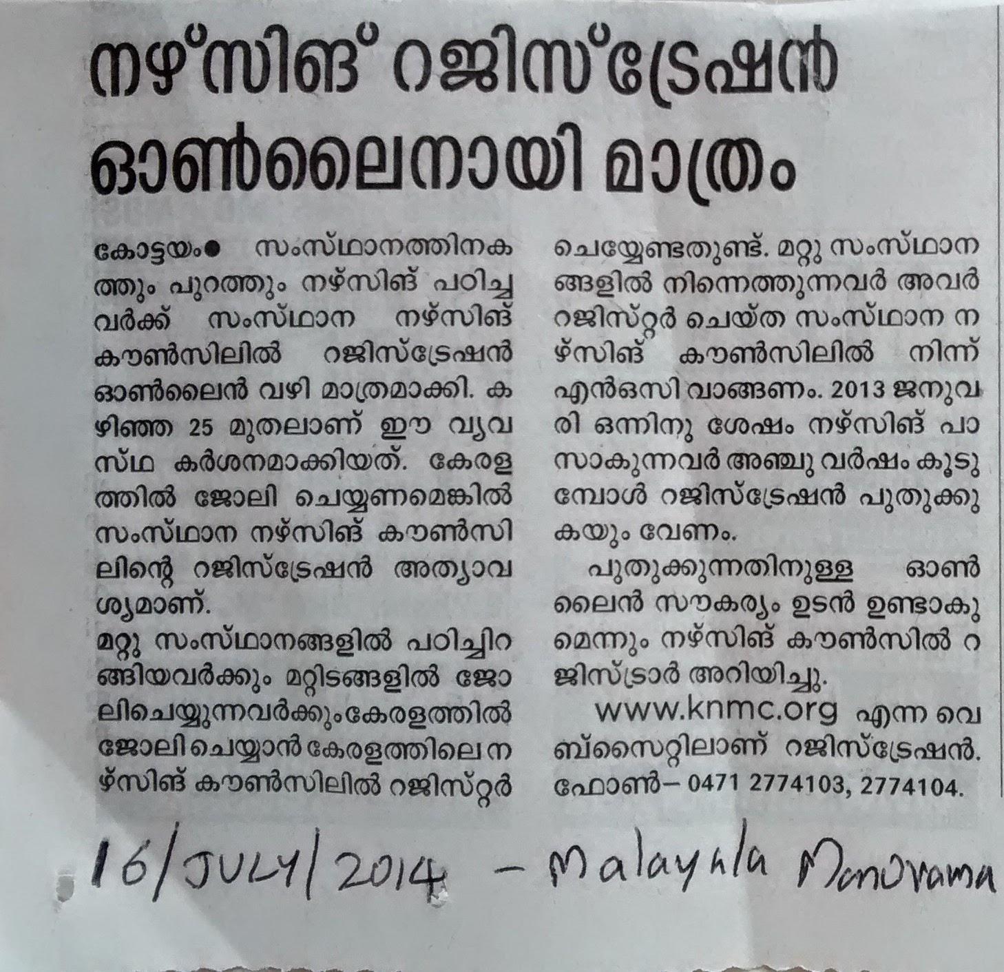 Kerala nursing council registration process 1 online registrationupdate on 18 july 2014 yadclub Images