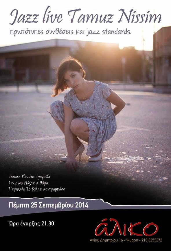 i-monadiki-jazz-tragoudistria-synthetria-kai-pianistria-tamuz-nissim-aliko