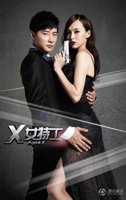 Agent X 2012 movie poster