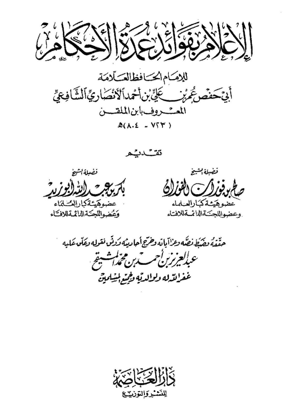 الإعلام بفوائد عمدة الأحكام لابن الملقن ( 11 مجلد على رابط واحد ) pdf