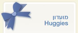 http://www.huggies.co.il/%D7%A2%D7%A8%D7%9B%D7%AA-%D7%94%D7%AA%D7%A0%D7%A1%D7%95%D7%AA-%D7%97%D7%99%D7%A0%D7%9D.aspx