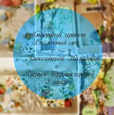 """СП """"Сказочный лес"""" с Александрой и Дарьей"""