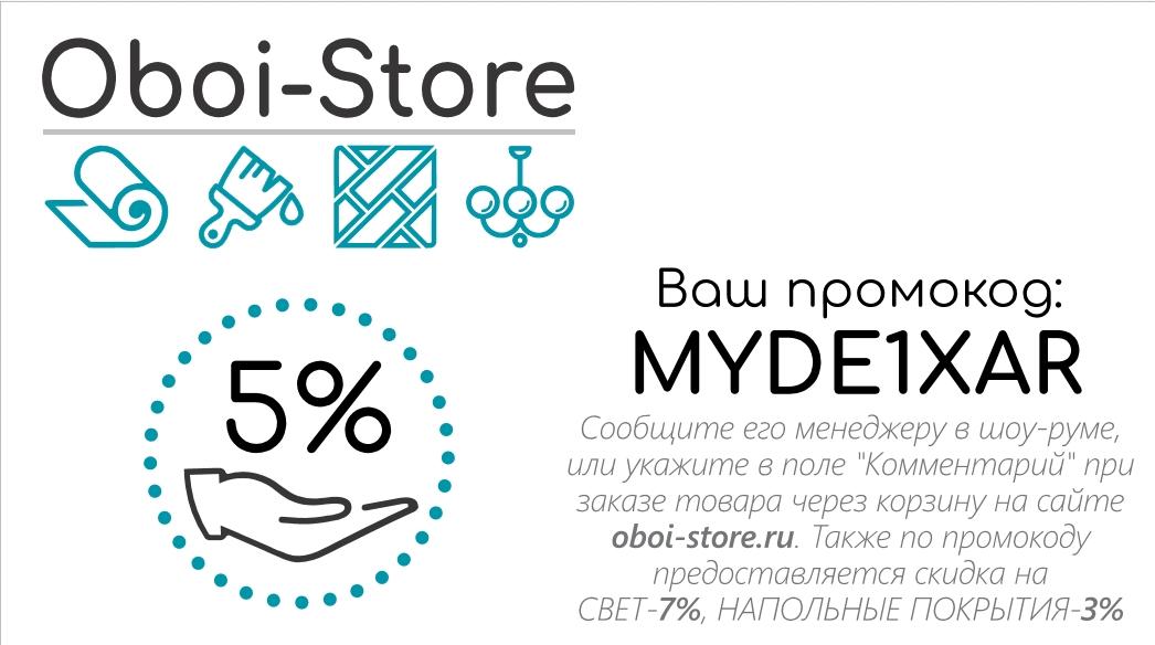 Скидки от магазинов-партнеров