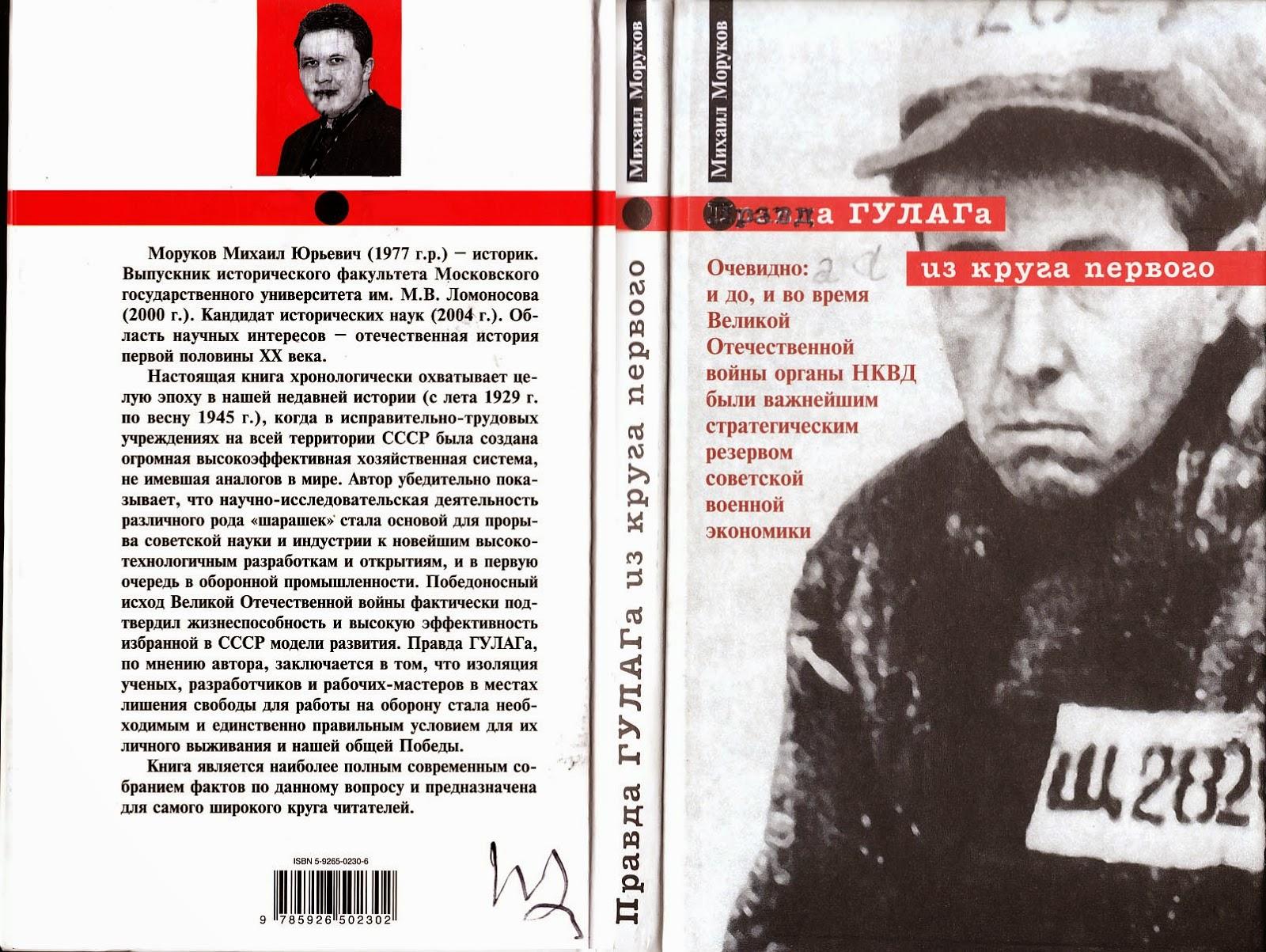 скан обложки книги Михаила Морукова про ГУЛАГ и солженицина