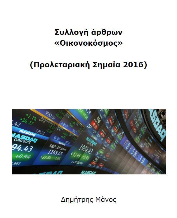 """Συλλογή άρθρων """"Οικονοκόσμος"""" 2016"""