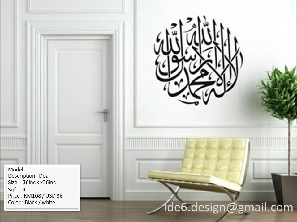 roller blind malaysia: islamic wall decor