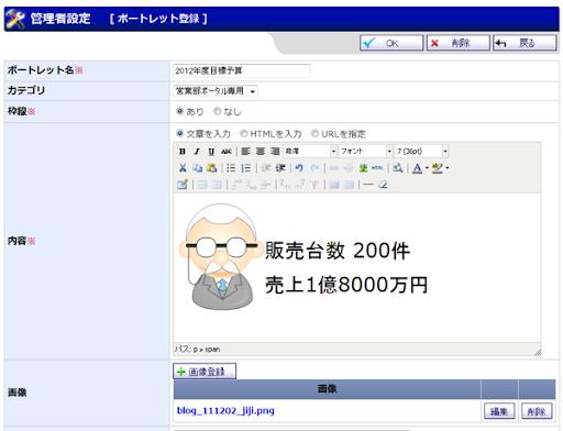 blog_111202_portlet_j.png