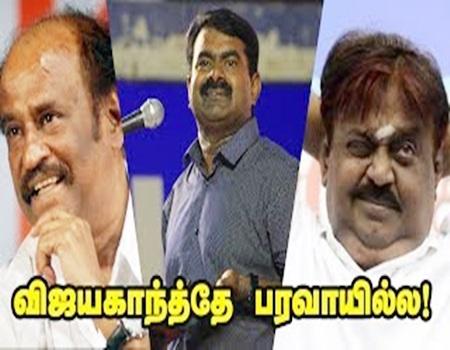 Seeman Speech – Rajini Vijayakanth