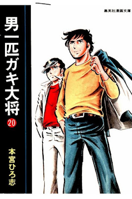 男一匹ガキ大将 第01-20巻 [Otoko Ippiki Gaki Daishou vol 01-20] rar free download updated daily
