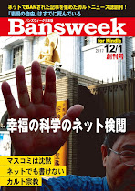 Bansweek(バンズウィーク日本版)