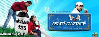 Charminar kannada movie songs Download