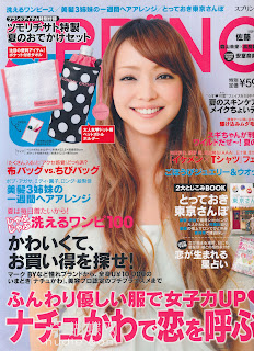 spring japanese magazine scans august 2012
