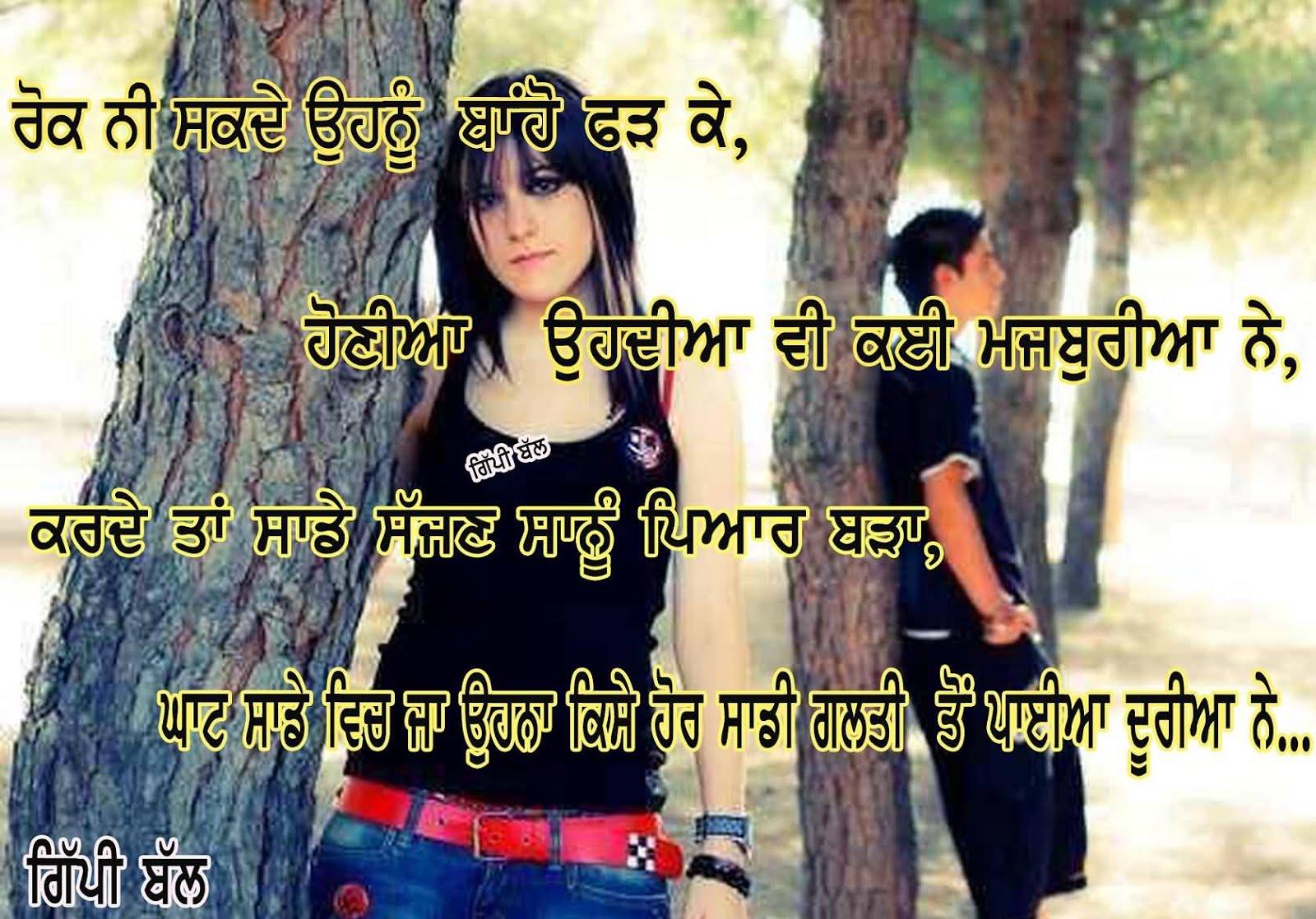 Sad Punjabi Shayari Comments, Status, Quotes For Facebook | Scraps 4 U ...