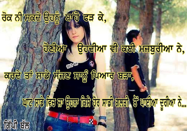 Sad Punjabi Shayari Comments