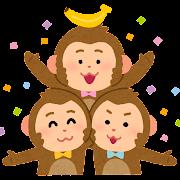 猿の兄弟のイラスト(申年・干支)
