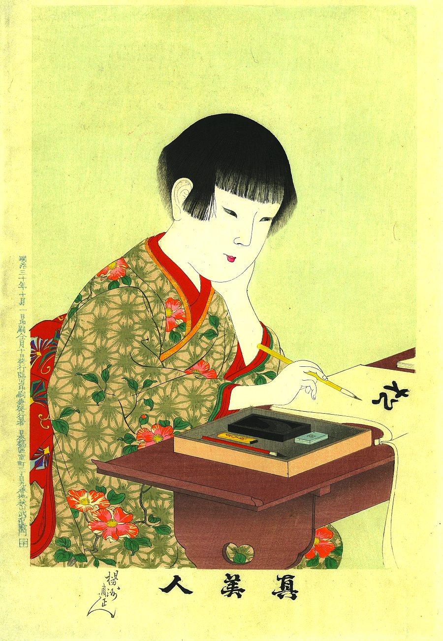 Japonca Kanji