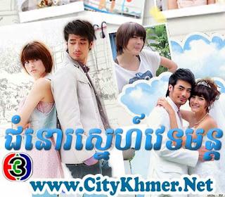 Chumno Sne Vettamun [24 End] Thai Lakorn Khmer Movie