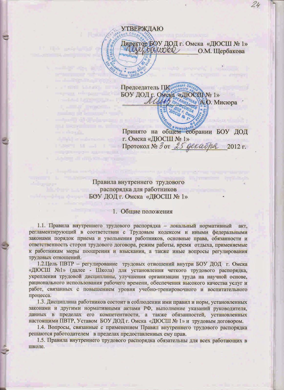 бланк формы 2-ндфл от 06.12.2011г