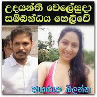 udayanthi-kulathunga-hiru-gossip-lanka