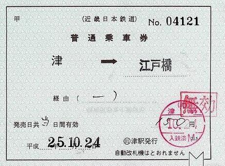 近畿日本鉄道 補充片道乗車券 津駅発行