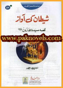 Qissa Hazrat Haroon by Ishtiaq Ahmed